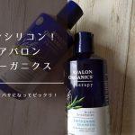 アバロンオーガニクス( Avalon Organics )のシャンプーとコンディショナー