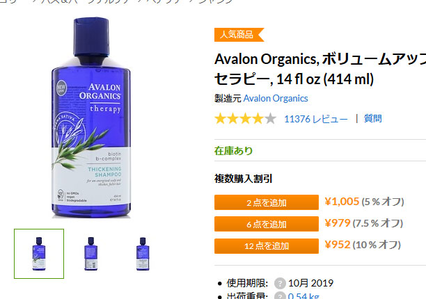 アバロンオーガニクス( Avalon Organics )のシャンプーとコンディショナーを1か月使ってみた