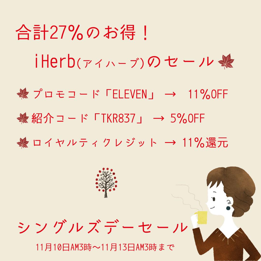 https://www.iherb.com/?rcode=TKR837&pcode=ELEVEN