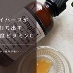 アイハーブの高濃度ビタミンCサプリメント