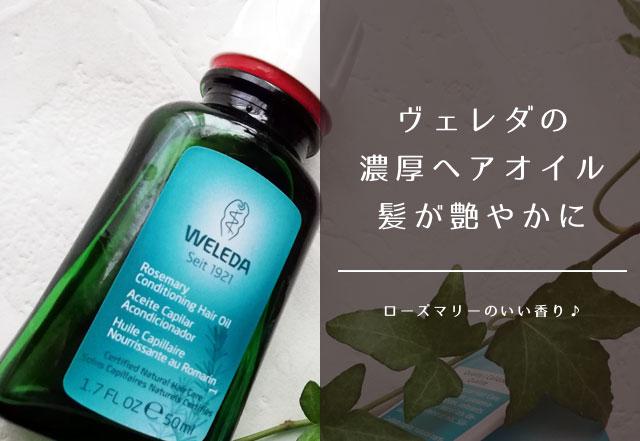 Weleda, ローズマリー・コンディショニングヘアオイル、1.7オンス (50 ml)
