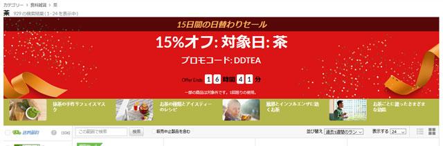 iherb_15sale_茶_tea