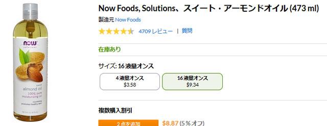 Now Foods, Solutions、スイート・アーモンドオイル (473 ml)