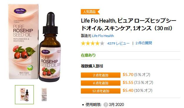 Life Flo Health, ピュア ローズヒップシードオイル, スキンケア, 1オンス(30 ml)