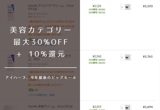 iherb_美容カテゴリー15%OFFセール