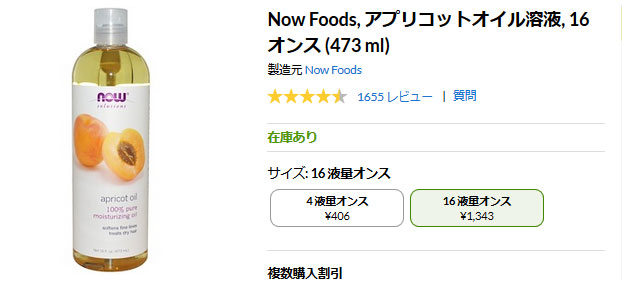 Now Foods, アプリコットオイル溶液, 16 オンス (473 ml)