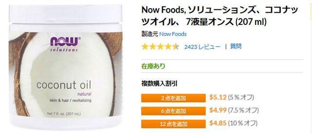 Now Foods, ソリューションズ、ココナッツオイル、 7液量オンス (207 ml)