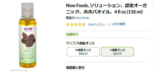 Now Foods, ソリューション、認定オーガニック、ホホバオイル、4 fl oz (118 ml)