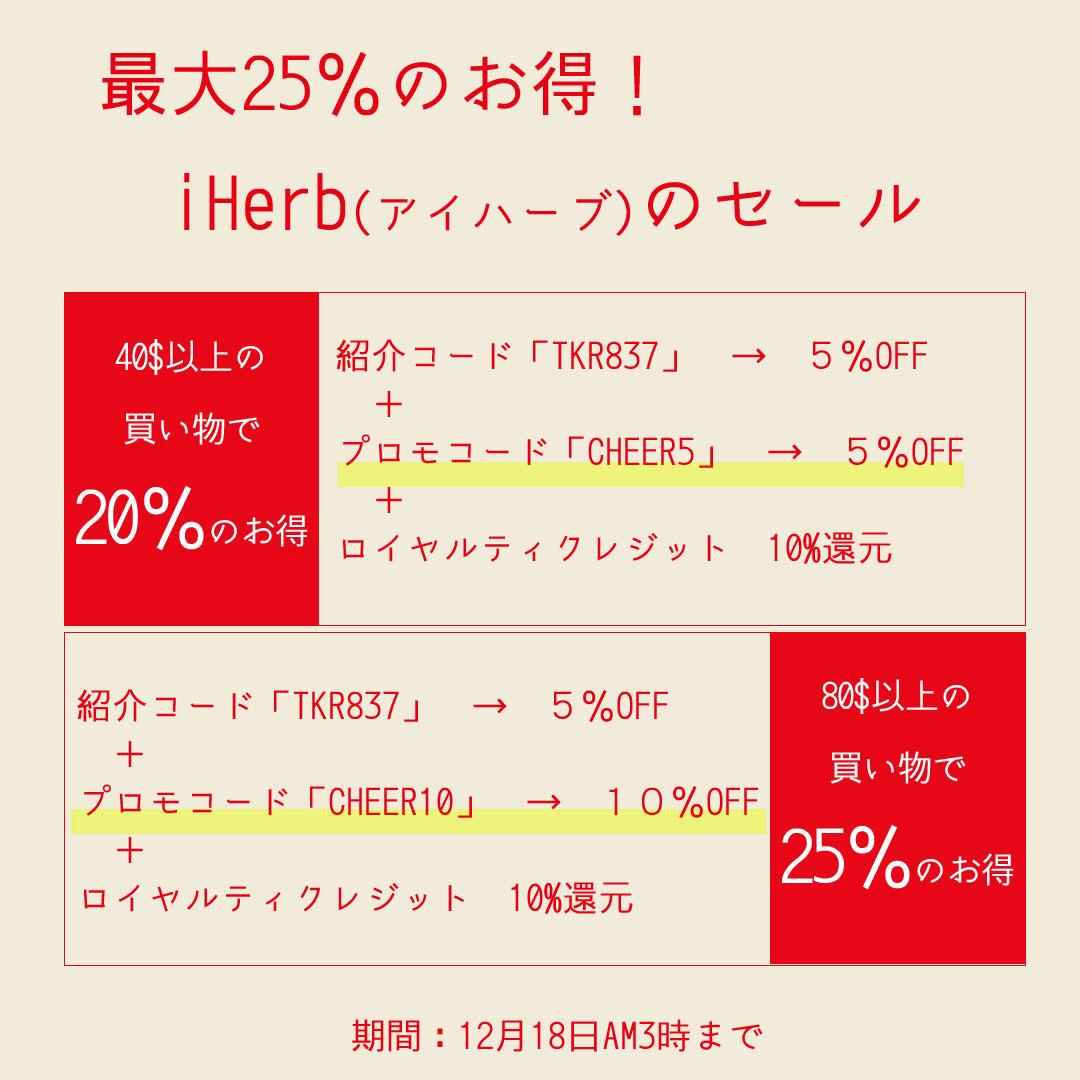アイハーブのセールCHEER5_CHEER10