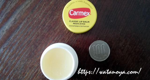 Carmex, リップバーム、クラシック、薬用