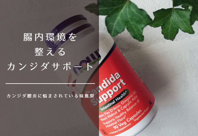 Now Foods, カンジタサポート