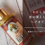 バジャー Badger Company, アルガンボタニカルヘアオイル、 ホホバ& バオバブ、 2液量オンス (59.1 ml)