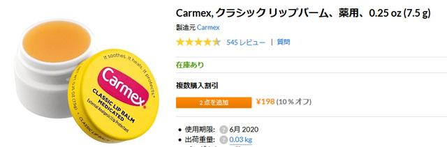 Carmex, クラシック リップバーム、薬用、0.25 oz (7.5 g)