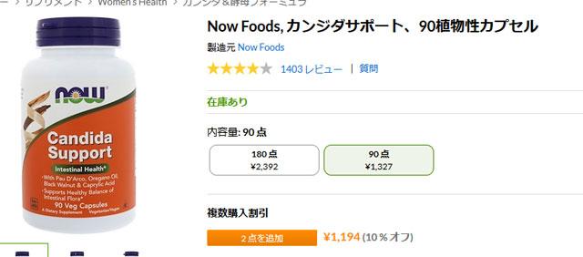 Now Foods, カンジダサポート、90植物性カプセル