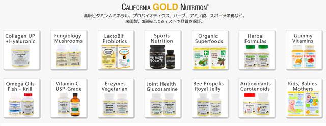 California Gold Nutrition(カリフォルニアゴールドニュートリジョン)CGN