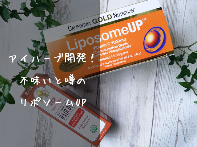 アイハーブが開発したリポソームビタミンC California Gold Nutrition, LiposomeUP, Liposomal Vitamin C, 1000 mg, 30 Packets, 0.2 oz (5.7 ml) Each