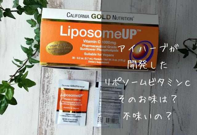 リプライセルとリポソームUP