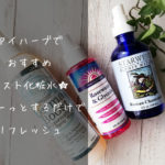 アイハーブでおすすめのスプレー化粧水(フェイスミスト)6選を紹介