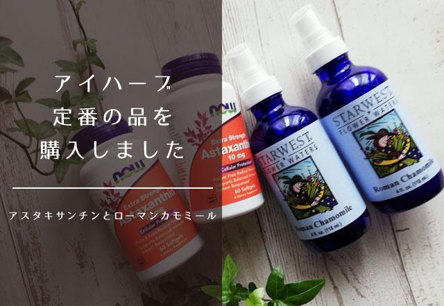 アイハーブ購入記録、紫外線対策のアスタキサンチンサプリと花粉症対策のフラワーウォーター!