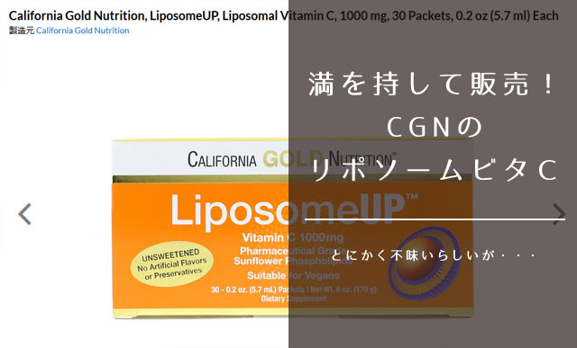 California Gold Nutrition, LiposomeUP, Liposomal Vitamin C, 1000 mg, 30 Packets, 0.2 oz (5.7 ml) Each