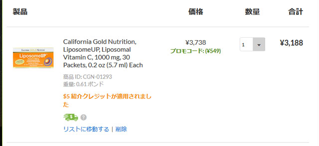 California Gold Nutrition, LiposomeUP, Liposomal Vitamin C, 1000 mg, 30 Packets, 0.2 oz (5.7 ml) Each