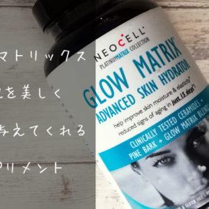 グロウマトリックス Neocell, Glow Matrix, Advanced Skin Hydrator, 90 Capsules