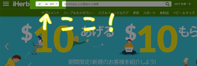アイハーブ日本語サイト