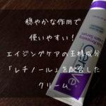 CeraVe, 肌を蘇らせるクリームセラム_セラヴィのレチノール配合、肌を蘇らせるクリームセラムが低刺激で使いやすい