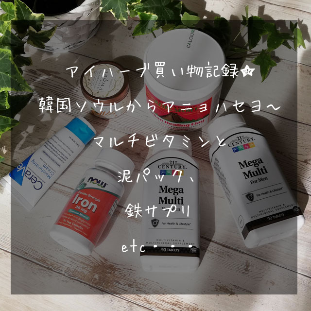 アイハーブ 韓国ソウルからの配送