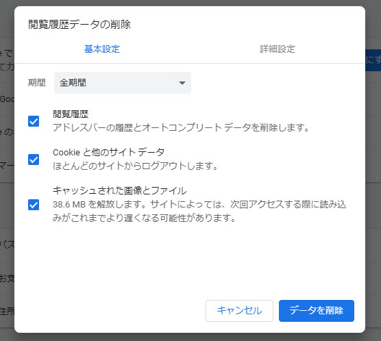 Google Chrome 履歴