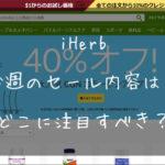 iherb_ブランド別セール