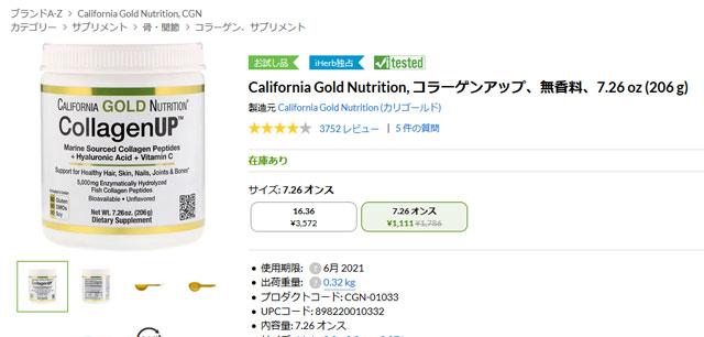 California Gold Nutrition, コラーゲンアップ、無香料、7.26 oz (206 g)
