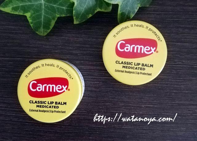 Carmex(カーメックス)クラシック リップバーム、薬用、0.25 oz (7.5 g) $2.04