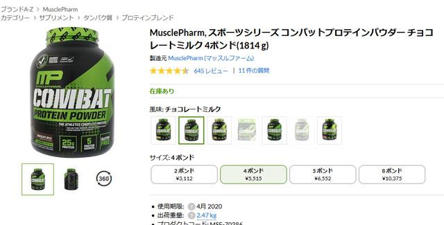 MusclePharm, スポーツシリーズ コンバットプロテインパウダー チョコレートミルク 4ポンド(1814 g)