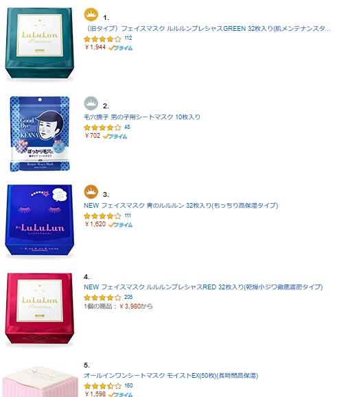 Amazon フェイスパック