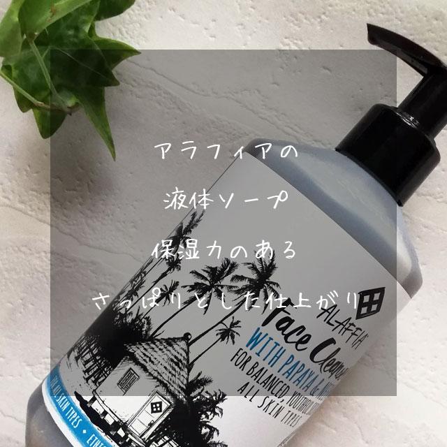 Alaffia, パパイヤ&ニーム入り洗顔料、12液量オンス(354 ml)