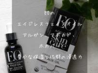 EO Products, エイジレス スキン ケア、オーガニック アルガン フェイス オイル、1 fl oz (30 ml)