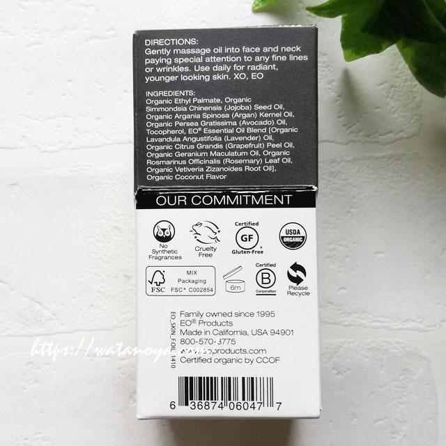EO Products のエイジレス スキン ケア、オーガニック アルガン フェイス オイル
