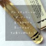 jill stuart ジル スチュアート ヴァニラ ラスト オード パルファン ロール オン 【 Amazon 】