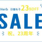 アイハーブ 創立記念セール 23周年
