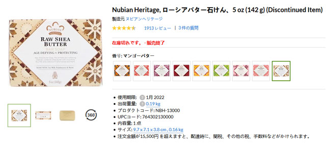 Nubian Heritage, ローシアバター石けん、5 oz (142 g) (Discontinued Item)