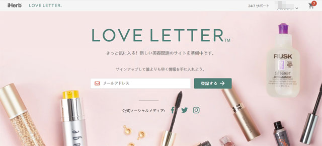 loveletter iherbのコスメ専門サイト
