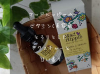 マッドヒッピーのビタミンC美容液 Mad Hippie Skin Care Products, Vitamin C Serum