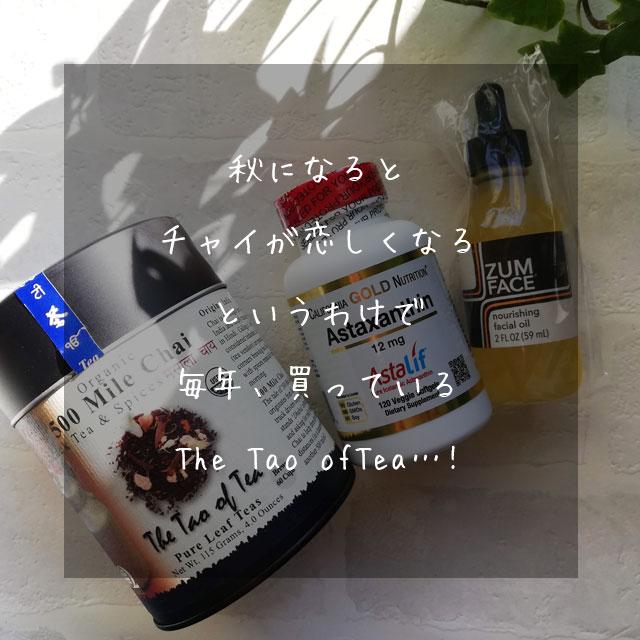 アイハーブ購入 the tao of teaのチャイとIndigo Wild, ズムフェイス、 ヌーリッシングフェイシャルオイル