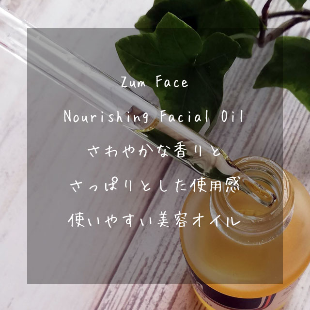 Zum Face Nourishing Facial Oil インディゴワイルド