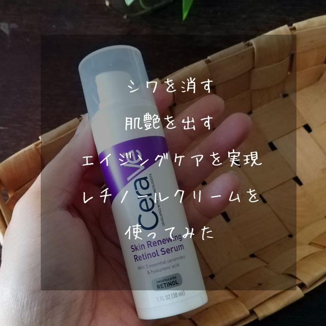 セラヴィの肌が蘇るレチノール美容液( CeraVe, Skin Renewing Retinol Serum )