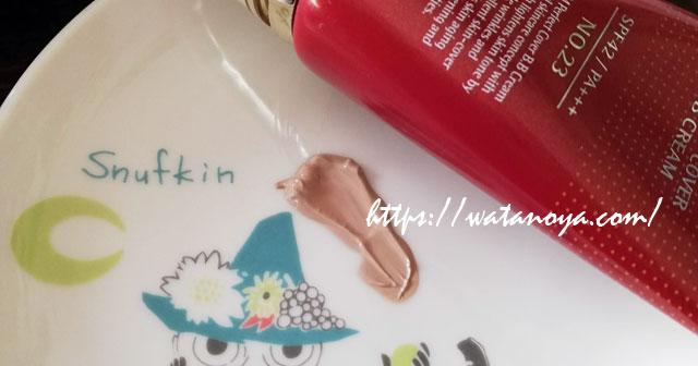 Missha, Perfect Cover BB Cream, SPF 42 PA+++, No. 23 Natural Beige, 50 ml
