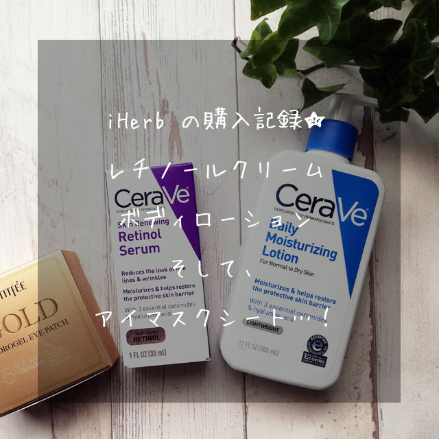 Petitfee, ゴールド・ハイドロジェル・アイ・パック、60個 NEW CeraVe, Daily Moisturizing Lotion, Lightweight, 12 fl oz (355 ml) CeraVe, Skin Renewing Retinol Serum, 1 fl oz (30 ml)