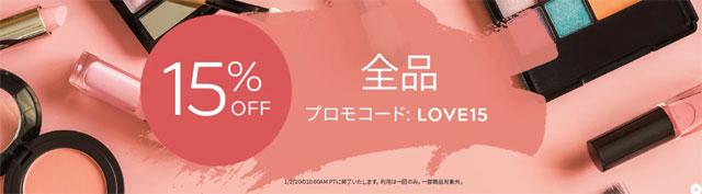 全品15%OFF!iHerb の Love Letter サイトが初めての全体セール開始