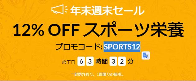 12% OFF スポーツ栄養